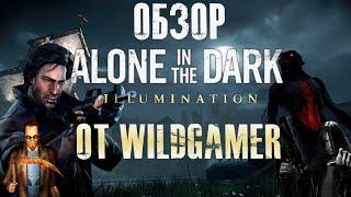 Обзор Alone In The Dark: Illumination (+ Hatred) от WildGamer