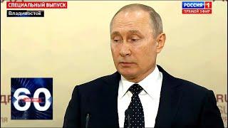 Путин объяснил упрощение выдачи российских паспортов на Донбассе. 60 минут от 25.04.19