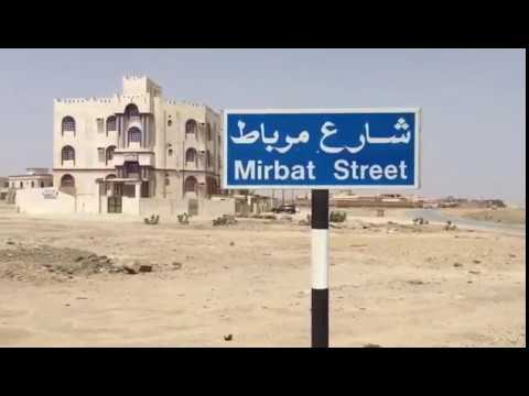 Adventures around the World - Mirbat, Oman