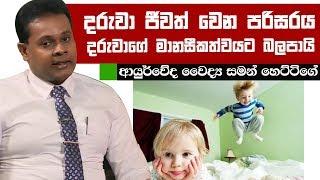 දරුවා ජීවත් වෙන පරිසරය දරුවාගේ මානසීකත්වයට බලපායි | Piyum Vila | 03-07-2019 | Siyatha TV Thumbnail