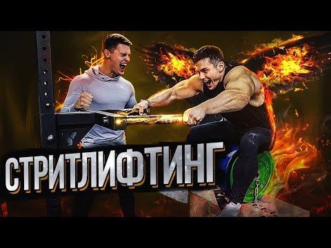 В СТРИТЛИФТИНГ ЗА 4 МЕСЯЦА | Павел Бабич и Симкин в зале RD