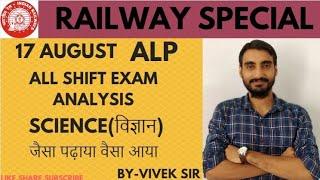 ALP 17 August All Shift Mix Analysis