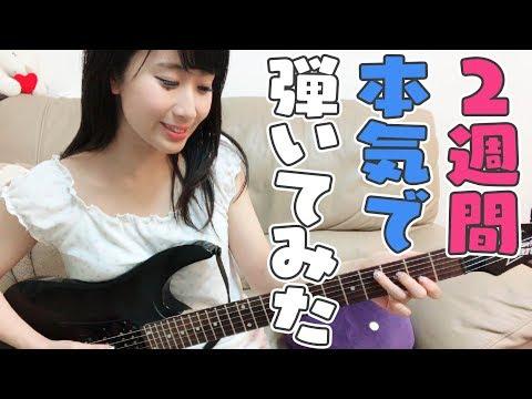 【挑戦】ギター素人さなぱっちょが2週間ガチで練習したら難曲を弾けるようになるのか!? 【NKH】