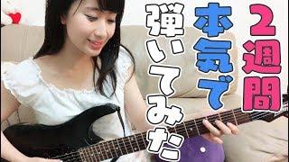 【挑戦】ギター素人さなぱっちょが2週間ガ�...