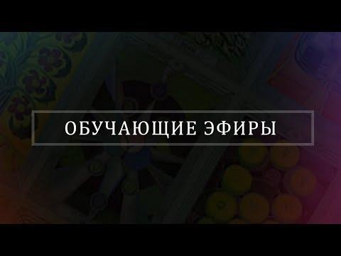 Школа Таро СОЗНАНИЕ