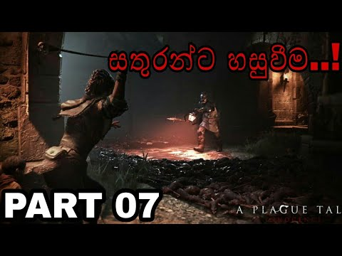 A Plague Tale Innocence Walkthrough Gameplay Part 7 Sinhala (FULL GAME) PC |