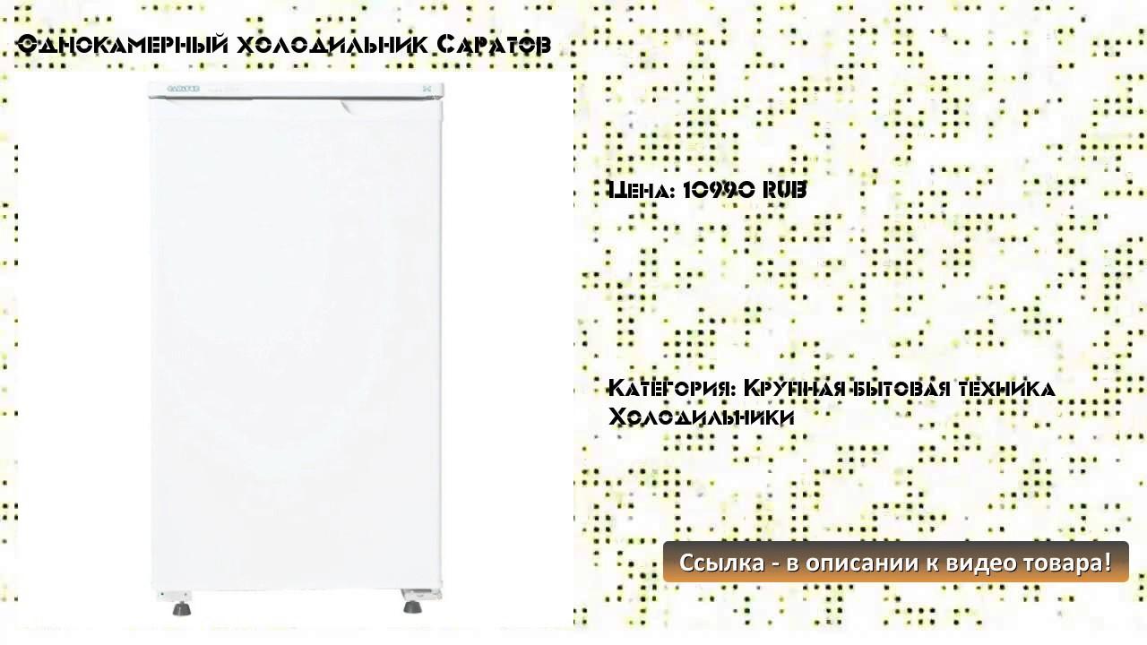 холодильник саратов 2 фото