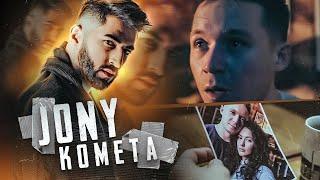 Jony - Комета (Премьера клипа)