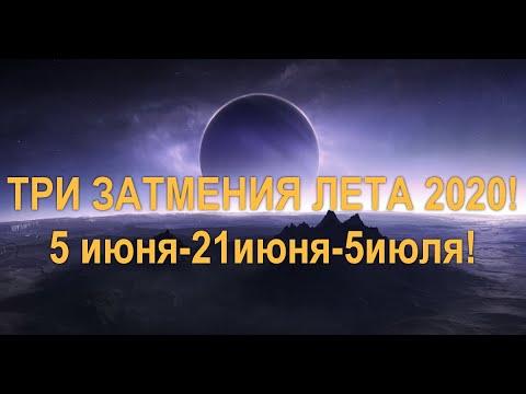 ☀️ТРИ ЗАТМЕНИЯ ЛЕТА 2020! 🕉 АСТРО СТРИМ☀️