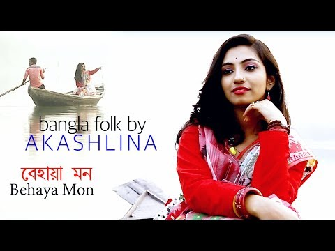 Behaya Mon I বেহায়া মন  | Akashlina | Bangla Folk Song | New Music Video