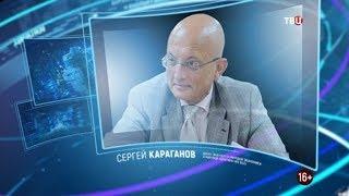Сергей Караганов. Право знать! 28.09.2019