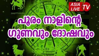 പൂരം നാളിന്റെ ഗുണവും ദോഷവും   Pooram Nakshatra Characteristics JYOTHISHAM   Malayalam Astrology