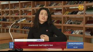 Отечественный бизнес взялся за популяризацию библиотечного дела в Казахстане