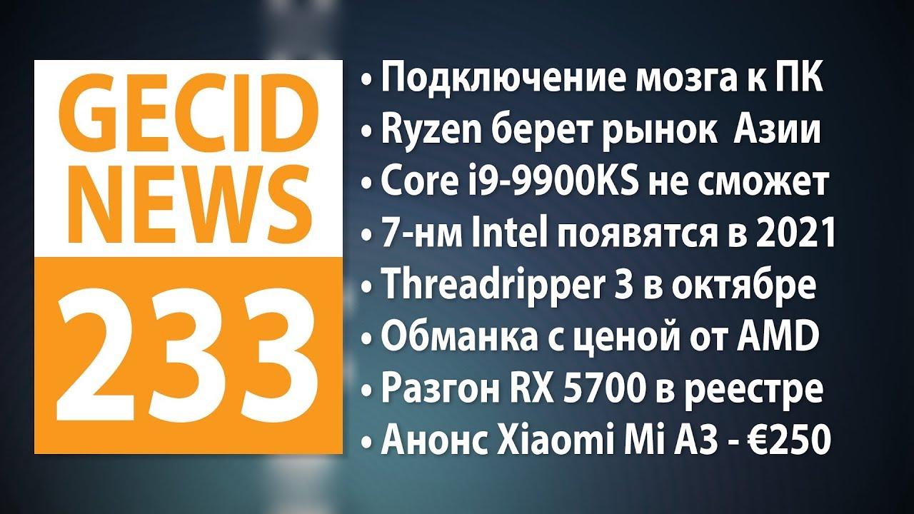 GECID News #233 ➜ 7-нм процессоры Intel появятся в 2021 году • Андервольтинг AMD Ryzen 9 3900X