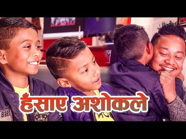 Ashok Darji बने Ar Budhathoki का गुरु | यस कारण आफ्नै बुवालाई चिनेनन | Anmol Kc VS Ashok Darji