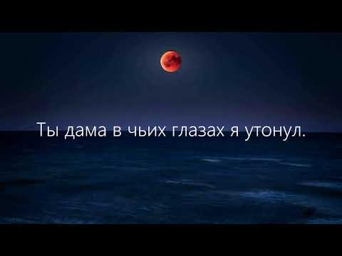 EDWARD - Утонул в тебе (Lyrics)