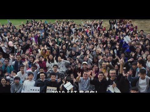 【2019新北市召會青少年寒假真理學校WST 】 - YouTube