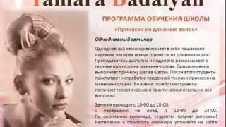 Школа вечерних причесок Тамары Бадалян(, 2012-06-14T02:09:56.000Z)