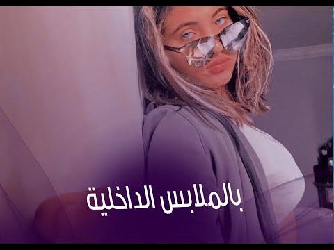 على خطى حنين حسام .. موكا حجازي ملابس مثيرة ورقصات من أجل الشهرة