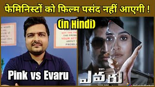 Evaru - Movie Review | Why Evaru is better than Badla | Philosophy of Evaru & Badla | Analysis