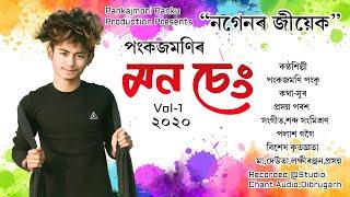 Nagenor Jiyek Assamese Song Download & Lyrics