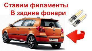 Снятие задних фонарей Geely Джили МК Кросс и установка светодиодных ламп