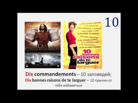 Уроки французского #41: Числа / Цифры. Учим через фильмы! Количественные числительные
