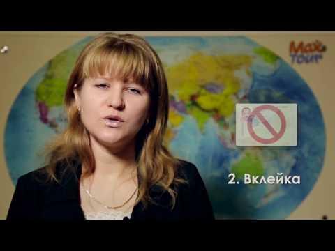 Как оформить Шенген визу в Казахстане