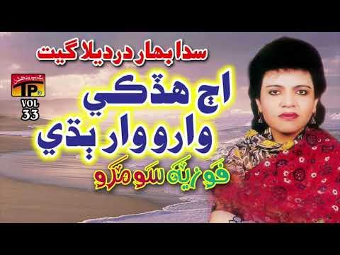 Aj Had ki Waro War - Fozia Soomro - Hits Sindhi Song - Full HD thumbnail