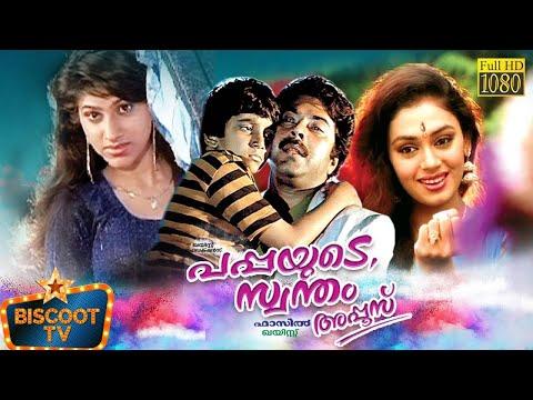 Pappayude Swantham Appoos 1992 | Malayalam Full Movie | Mammootty | Master Badusha | Suresh Gopi