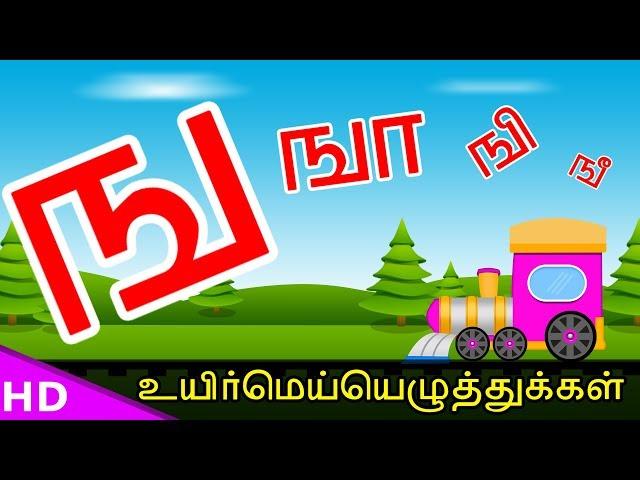 Learn nga ngaa Varisai Tamil Basic Alphabets ங ஙா ஙி ஙீ ஙு ஙூ Uirmai Eluthukal – KidsTv Sirukathaiga