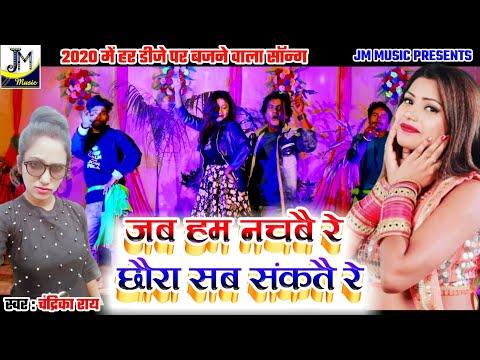 जब-हम-नचबै-रे-छौरा-सब-संकतै-रे---dj-jab-dhamki-chhe-video---chandrika-rai-dj-song---maithili-dj-song
