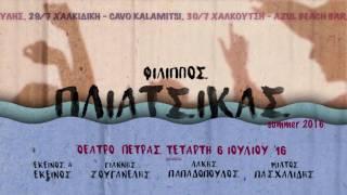 Ένα πλοίο για τον παράδεισο - Φιλιππος Πλιάτσικας & Δραμαμίνη (NEW SONG - OFFICIAL VIDEO)