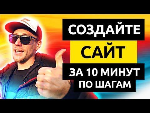 КАК СОЗДАТЬ САЙТ ЗА 10 МИНУТ —  Легко и Пошагово!