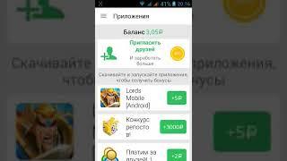 Мобильные приложения для заработка денег