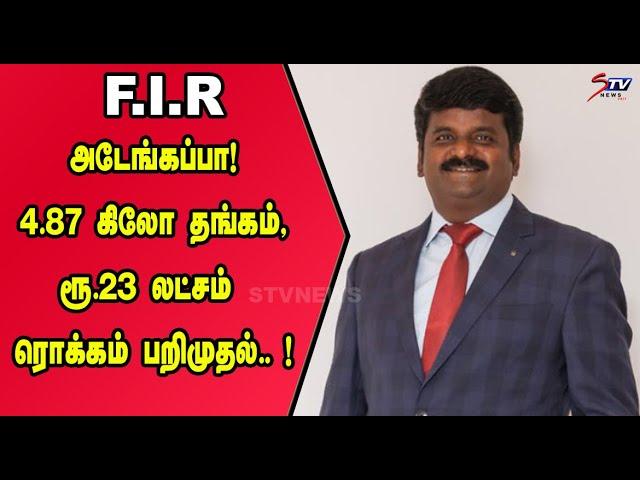 DVAC books former TN Health Minister C. Vijayabaskar in a disproportionate assets case  Tamil  STV