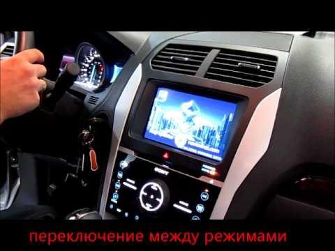 Навигация Ford Explorer.wmv