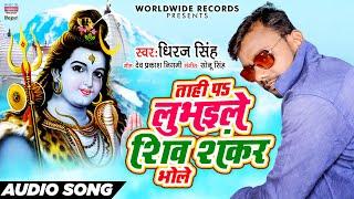 #Dhiraj Singh - Tahi Pa Lubhaile Shiv Shankar Bhole - ताही प लुभइले शिव शंकर भोले - Bolbam Song 2021