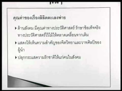 ปี 2557 วิชา ภาษาไทย ตอน วรรณคดีวิจักษ์ ม.5 คอนที่ 2