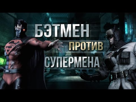 БЭТМЕН ПРОТИВ СУПЕРМЕНА - Injustice: Gods Among Us