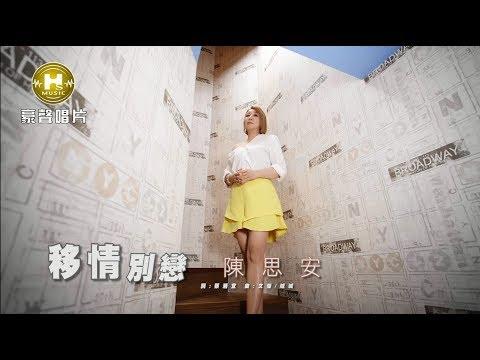 【MV首播】陳思安-移情