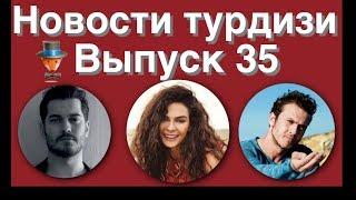Новости турдизи  Выпуск 35