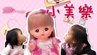 小美樂娃娃去看醫生是聖誕禮物得到的超可愛 日本 扮家家酒