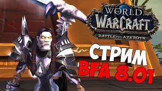 [Геліад™] WoW BFA 8.0.1 | PvP Тема Арена 2х2 за Фрост Мага