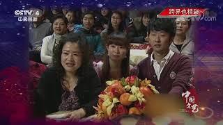 《中国文艺》 20200107 跨界也精彩| CCTV中文国际