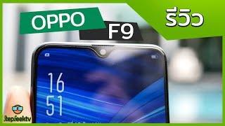 รีวิว OPPO F9 ดีไหม ? กับจอแบบใหม่ หยดน้ำสไตล์ ราคา 10990 บาท RAM 6 GB