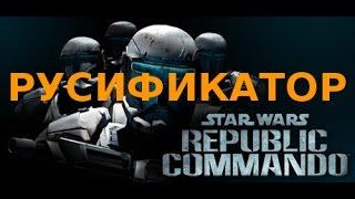 Небольшой мануал по установке русификатора на steam версию игры Star Wars Republic Commando Ссылка на русификатор httpsyad