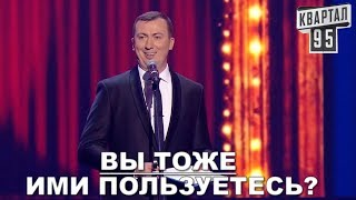 АЛКОГОЛЬ и СИГАРЕТЫ Валерий Жидков угар прикол порвал зал - #ГудНайтШоу Квартал 95
