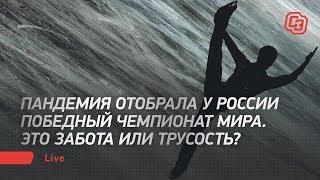 Пандемия отобрала у России победный чемпионат мира Это забота или трусость Live