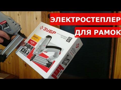о сбивании рамок и степлере электрическом зубр зимние работы